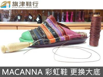 Macanna 麥坎納 換底 氣墊中底重製 縫鞋   彩虹鞋 氣墊拖鞋 修鞋 斷底 環保底 鞋底氧化 ~ 旗津鞋行