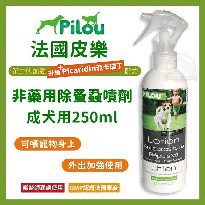 汪旺來【歡迎自取】皮樂Pilou第二代加強配方-非藥用除蚤蝨噴劑-成犬用250ml可噴在狗身上,天然除蚤、防跳蚤壁蝨防蚊