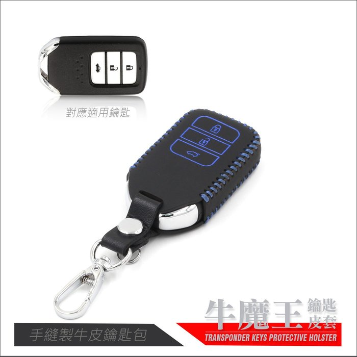 [ 牛魔王 鑰匙皮套 ] HONDA NEW CR-V 5 S級 本田休旅車 晶片感應 智慧型 牛皮鑰匙包