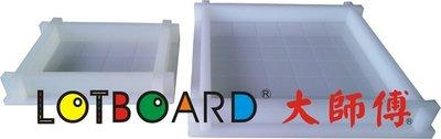 LOTBOARD大師傅-塑膠豆腐模44*44*6 cm (D-04)