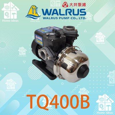 ☼愛笛爾☼ 大井 WALRUS TQ400 TQ400B  電子式穩壓機 靜音加壓 加壓馬達