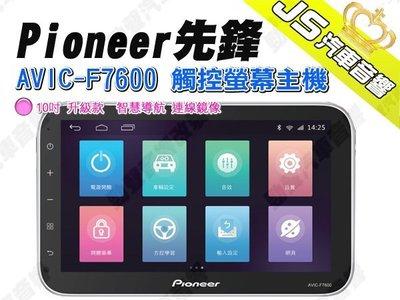 勁聲汽車音響 Pioneer 先鋒 AVIC-F7600 觸控螢幕主機 10吋 升級款  智慧導航 連線鏡像