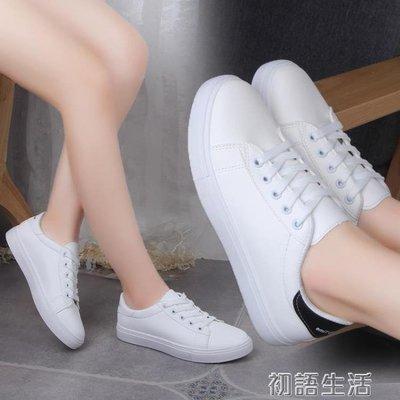 現貨/新款韓版小白鞋女百搭平底皮質板鞋休閒夏季學生女鞋透氣白鞋/海淘吧F56LO 促銷價