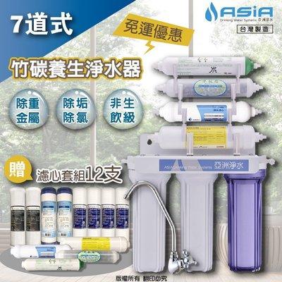 【亞洲淨水】加強除鉛組『七道式竹碳養生淨水器/濾水器(腳架款)全配備附陶鵝+專用套裝濾心組12支』(免運費)