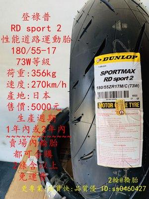 登祿普 SPORTMAX RD sport 2 180/55/17 180-55-17 性能道路運動胎 2條免運