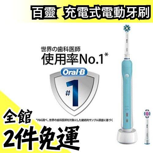 【D165231UAW】百靈 Oral-B 歐樂b 充電式 PRO500 電動牙刷 聖誕節新年交換禮物【水貨碼頭】