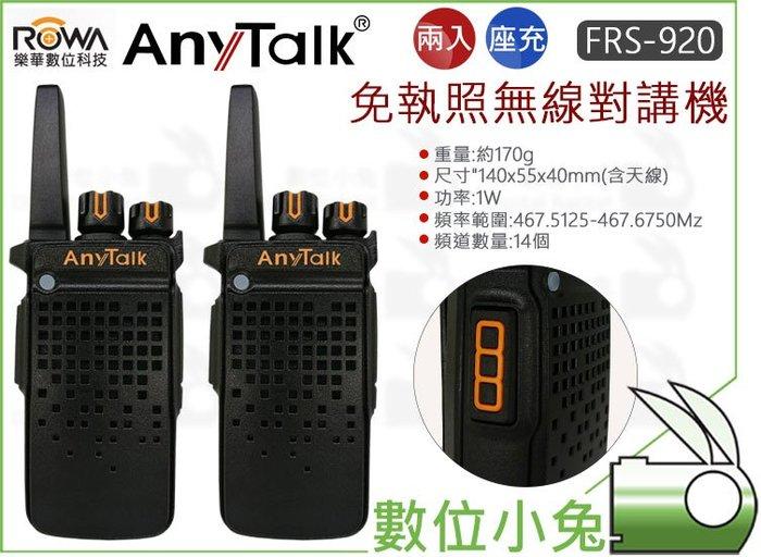 數位小兔【ROWA AnyTalk 免執照無線對講機 FRS-920】無線電 多頻道 呼叫器 一組2入 耳麥 NCC認證