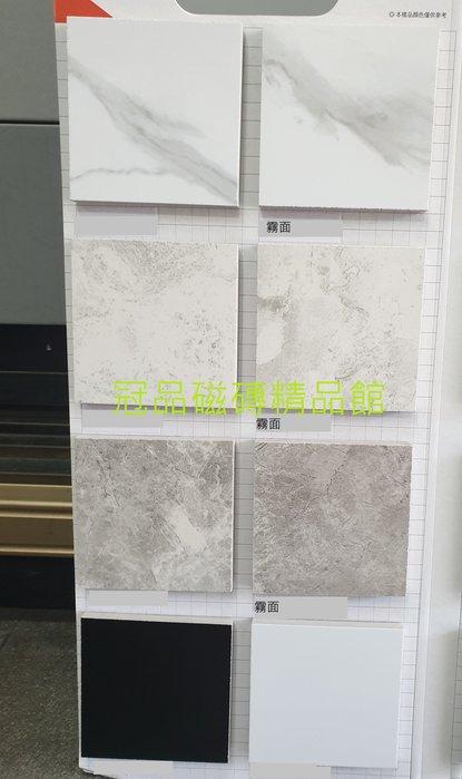 ◎冠品磁磚精品館◎進口精品 全釉拋及霧面石英磚多種顏色-60x60cm
