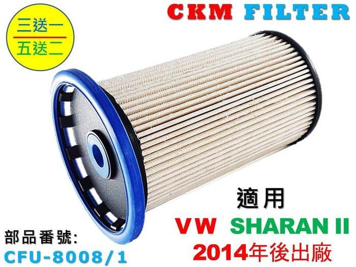 【CKM】福斯 VW SHARAN 2014年後出廠 超越 原廠 正廠 柴油濾芯 柴油濾蕊 柴油濾清器 柴油芯 柴油蕊