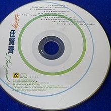 白色小館B17~CD~任賢齊 依靠