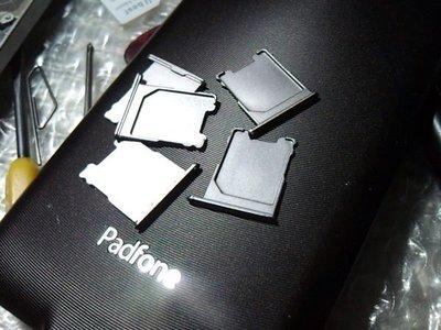 ☆華碩手機零件☆ASUS A68.PadFone 2 SIM卡托.電池.後殼.充電孔.尾插 故障維修~也有充電線 傳輸線