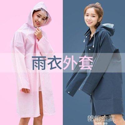 透明旅遊雨衣成人徒步戶外單人學生便攜男女韓國時尚戶外長款雨衣