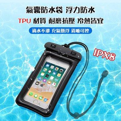 「歐拉亞」現貨 TPU 氣囊手機防水袋 手機防水套 防水手機套 防水袋 氣墊手機袋 漂浮手機袋