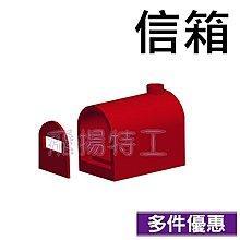 【飛揚特工】小顆粒 積木散件 SRE690 信箱 郵筒 收信 信筒 郵差 家用(非LEGO,可與樂高相容)