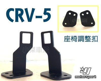 小傑車燈-HONDA CRV 5代 17 18年 後座椅調整固定扣 後座椅卡扣 後躺角度多5公分 椅背調整 斜躺