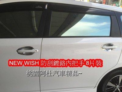 豐田 2010~15 ALL NEW WISH 鍍鉻內門碗 外把手門碗 ABS電鍍 把手蓋 把手貼