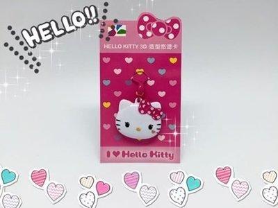 情人節禮物,聖誕禮物,交換禮物HEIIO KITTY 立體 3D 造型悠遊卡 Kitty 愛戀版