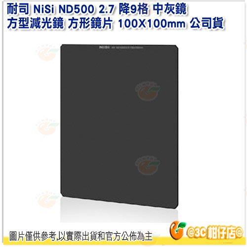 送清潔擦 耐司 NiSi ND500 2.7 降9格 中灰鏡 方型減光鏡 方形鏡片 100X100mm 公司貨