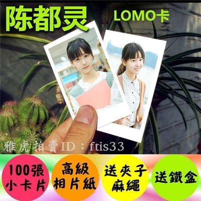 特賣 陳都靈 個人周邊照片寫真100張lomo卡片 小卡 中國明星紀念品 生日禮物kp352