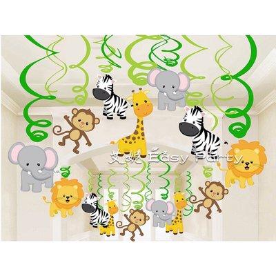 ◎艾妮 EasyParty◎ 現貨【動物掛飾】動物螺旋掛飾 週歲佈置 抓周 寶寶生日 動物派對 男寶週歲 歐美派對
