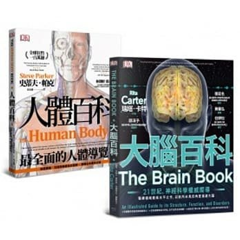 人體百科套書(大腦百科+人體百科,共兩冊)