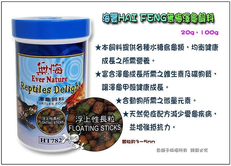 【魚舖子水族】海豐HAI FENG無悔澤龜飼料100g~便宜賣