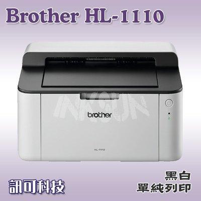 板橋訊可 BROTHER HL-1110 單純列印黑白雷射印表機