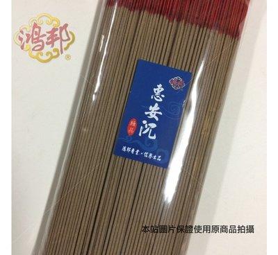 【鴻邦香業】促銷價 惠安沉 帶雅甜韻 惠安 水沉 沉香 立香 拜拜 台灣製造
