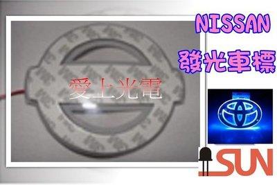 《免運費》NISSAN TOYOTA 三菱 福特發光LOGO車標 LED車身標誌 TEANA CERFIRO SENTRA TIIDA 馬克
