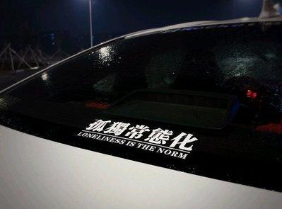 【小韻車材】孤獨常態化 單身 惡搞 趣味 車貼 貼紙 汽車改裝 機車 車窗貼 前擋玻璃
