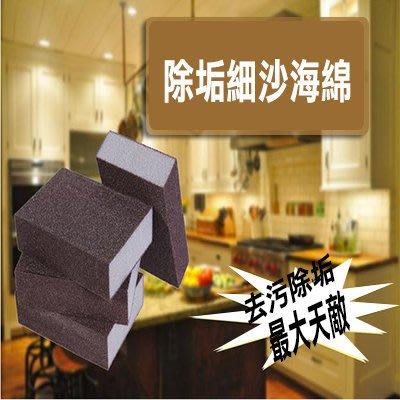 【省錢博士】神奇奈米金鋼沙除垢清潔廚房多用魔力擦 29元