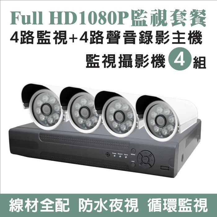 全方位科技-免運監視器套餐 4路錄影監控DVR主機 SONY紅外線攝影機1080P*4 AHD TVI CVI 遠端監控