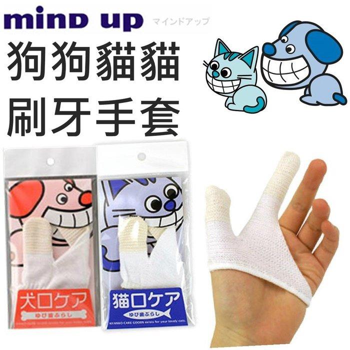 【三吉米熊】日本Mind Up狗狗刷牙手套/貓手套牙刷/棉式牙刷手套/指套牙刷