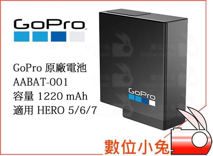 數位小兔【GoPro AABAT-001 鋰電池】HERO6 HERO5 HERO7 5 6 7 原廠公司貨 相機攝影機