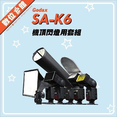 開年公司貨 GODOX 神牛 SA-K6 六合一機頂閃光燈套組 柔光罩 蜂巢罩 濾色片 束光布 反光板 E Holder
