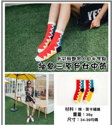 SOX17日系抽象三原色女中筒 馬卡龍糖果色彩 日系美襪 襪子