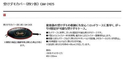 五豐釣具-GAMAKATSU新款磯釣框+網專用收納袋附掛鈎GM-2425特價850元