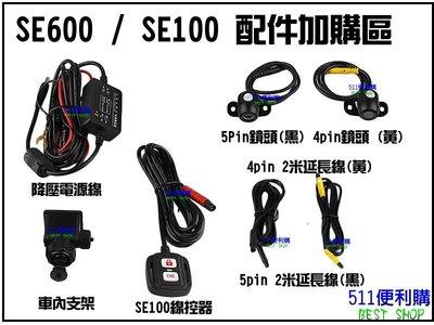 「511便利購」SE600 / SE100 機車行車紀錄器 配件加購區 - 前後鏡頭延長線 & 支架