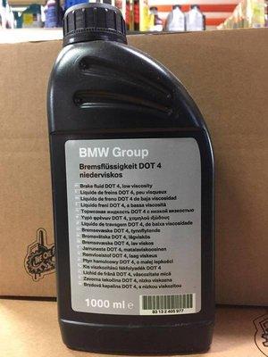 『油工廠』BMW 原廠 煞車油 DOT4 E34 E36 E38 E39 E46 E53 4號煞車油