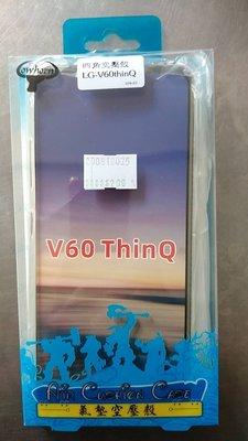 Air Case 樂金LG V60 Thin Q 氣墊空壓殼