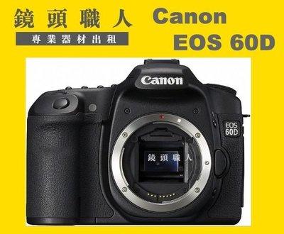 ☆鏡頭職人☆ :::  ( 相機出租 閃燈出租 租單眼 ) Canon 60D 加 Canon 70-300mm F4-5.6 IS  台北 桃園