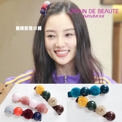 BHJ512-法國品牌Grain de Beaute 中國明星李小璐同款可愛毛球圓球髮夾 彈簧夾【韓國製】