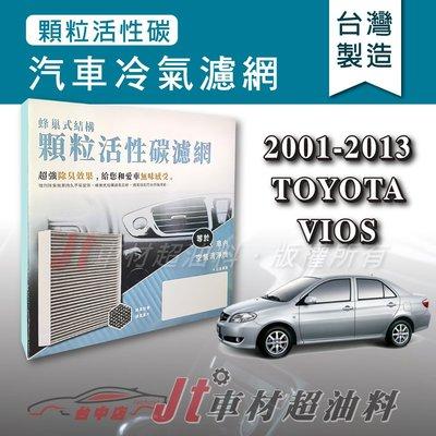Jt車材 - 蜂巢式活性碳冷氣濾網 - 豐田 TOYOTA VIOS 2001-2013年 有效吸除異味 - 台灣製