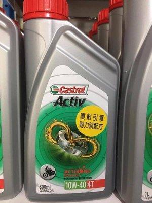 『油工廠』Castrol 嘉實多 銀磁護 10W40 0.8L 10W-40 Activ X 勁 4T MA2 高保護性