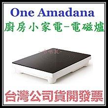 咪咪3C 台中可面交開發票台灣公司貨 ONE amadana 廚房小家電 STCI-0205電磁爐