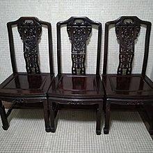 明代酸枝椅   三張