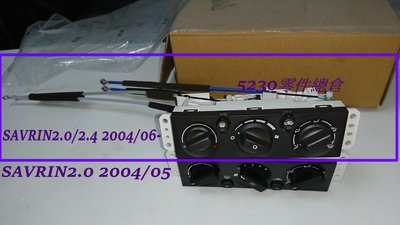 SAVRIN 2.0/2.4 04/06- 冷氣控制器 冷氣控制面板 鼓風機開關面板 中華三菱原廠 正廠件