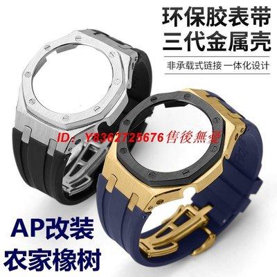 錶帶 手錶帶 手錶配件 卡西歐農家橡樹改裝配件 GA-2100硅膠帶 AP金屬表殼表帶橡膠配件