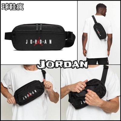 球鞋瘋 AIR JORDAN CROSSBOY 腰包 臀包 側背包 肩背包 旅行 9A0201-023