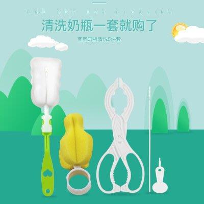 【良品好物】現貨嬰兒奶瓶刷奶嘴刷360°多方位旋轉清潔奶瓶刷五件套